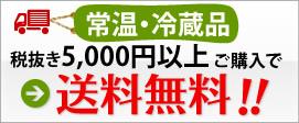 常温・冷蔵品税抜き5,000円以上ご購入で送料無料!!