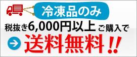冷凍品のみ税抜き6,000円以上ご購入で送料無料!!