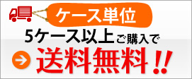 ケース単位5ケース以上ご購入で送料無料!!