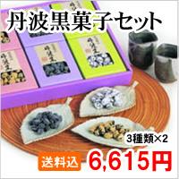 丹波黒菓子セット