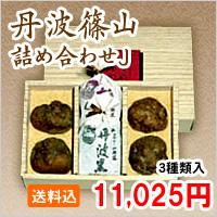 波篠山詰め合わせJ(3種類入り)