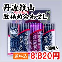 丹波篠山豆詰め合わせL(2種類入り)